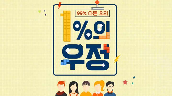 1% Friendship: Chuseok Special (2017) poster