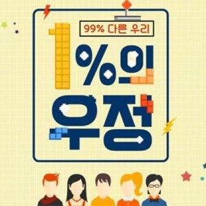 1% Friendship: Chuseok Special (2017) photo