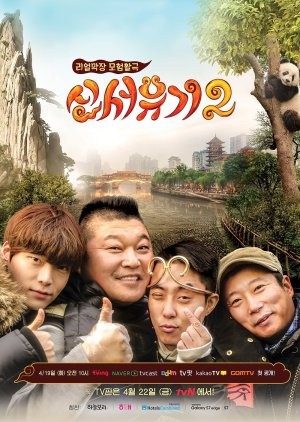 New Journey to the West: Season 2