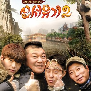 New Journey to the West: Season 2 (2016) photo