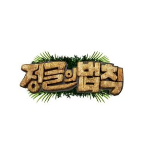 Law of the Jungle in Mexico (2018) photo