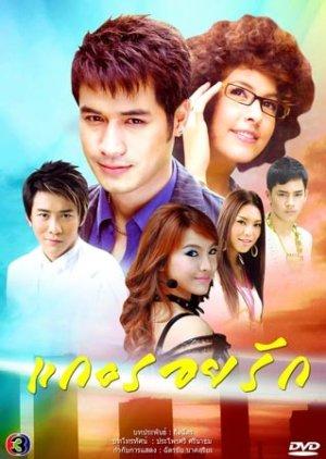 Gae Roy Ruk (2008) poster