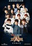 Super Idol: Season 1