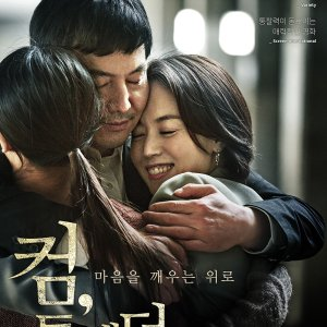 Come, Together (2017) photo