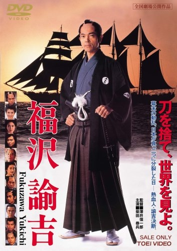 the life and reign of fukuzawa yukichi