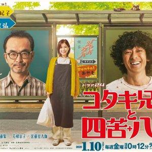Kotaki Kyodai to Shikuhakku (2020) photo
