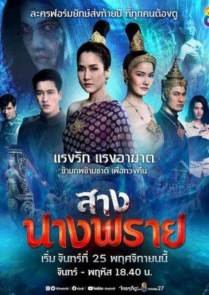 Saang Nang Praai (2019) poster
