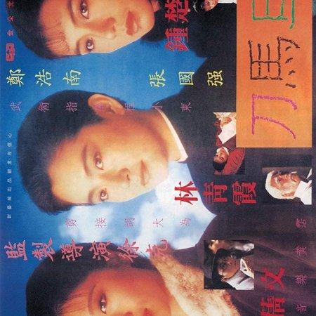 Peking Opera Blues (1986) photo
