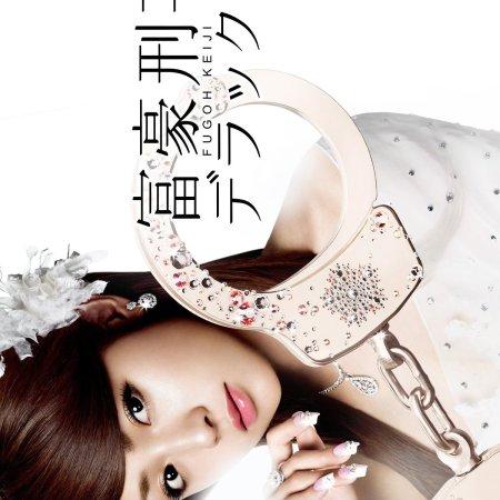 Fugoh Keiji Deluxe (2006) photo