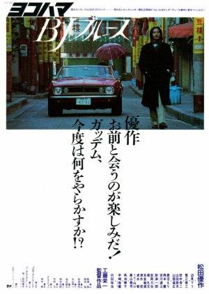 Yokohama BJ Blues (1981) poster