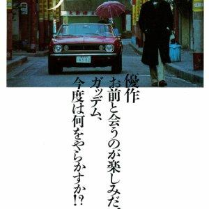 Yokohama BJ Blues (1981) photo