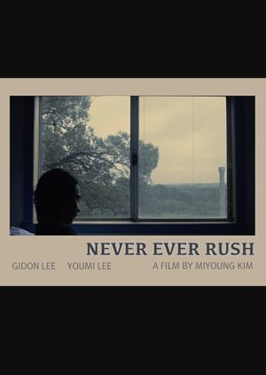 Never Ever Rush (2018) poster