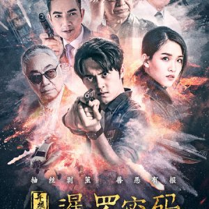 The Code of Siam (2019) photo