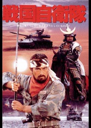 G.I. Samurai (1979) poster