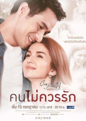 Club Friday The Series Season 11: Kon Mai Kuan Ruk (2019) poster