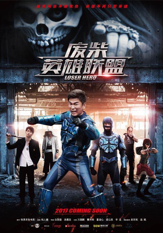 vWNpDf - Герой-неудачник ✸ 2018 ✸ Китай