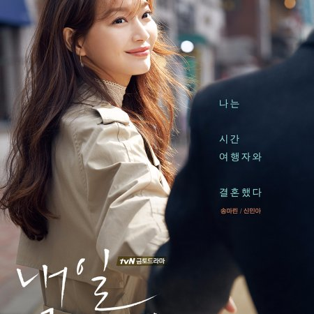 Tomorrow With You (2017) photo