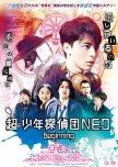 Super Juvenile Detective Team NEO Beginning