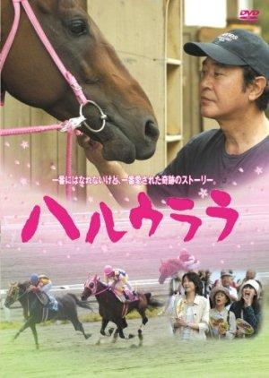 Haru Urara (2005) poster