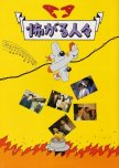 Favorite Writers List: Yasutaka Tsutsui