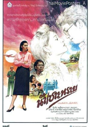 Nam Sor Sai (1986) poster