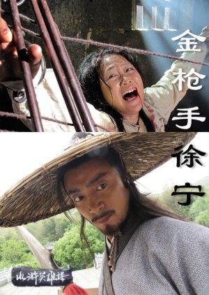 Water Margin Heroes: Xu Ning