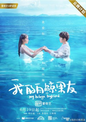 My Beluga Boyfriend (2019) poster