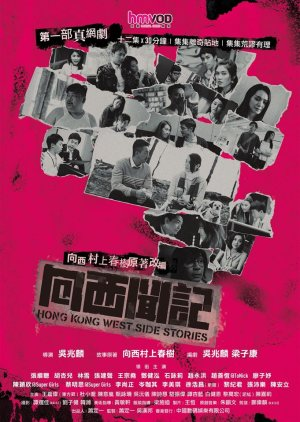 Hong Kong West Side Stories (2018) poster
