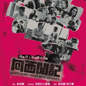 Hong Kong West Side Stories (2018)
