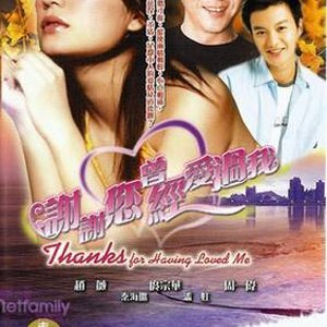 Thank You for Having Loved Me (2007) photo