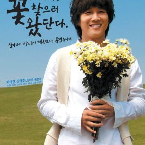 Flowers for My Life (2007) photo
