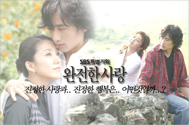 Perfect Love (2003) poster