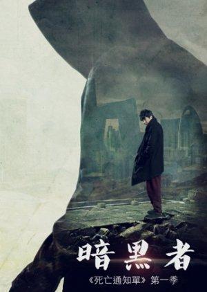 Death Notify: The Darker (2014) poster