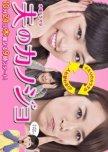 Frivilously Cute Dramas/Movies