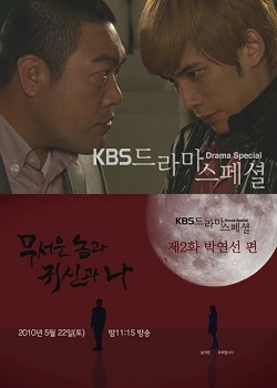 Drama Special Season 1: The Scary One, The Ghost and I (2010) poster