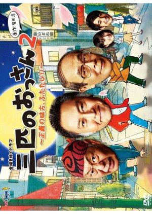 Sanbiki no Ossan 2 (2015) poster