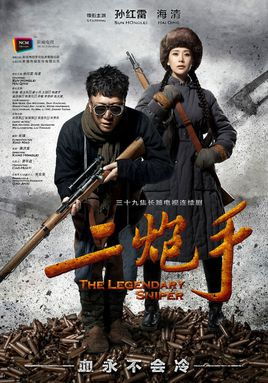 The Legendary Sniper (2014) poster
