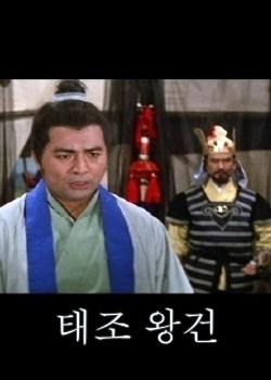 Emperor Tae Jo Wang Geon