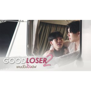 Good Loser 2 (2019) photo