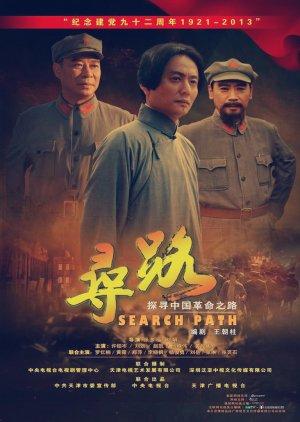 Search Path (2013) poster