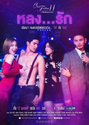 Club Friday The Series Season 11: Lhong Ruk (2019) poster