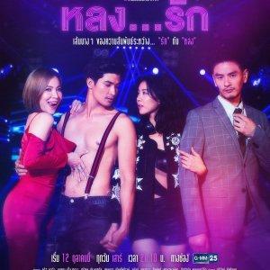 Club Friday The Series Season 11: Lhong Ruk (2019)