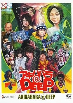 Akihabara@DEEP (2006) poster