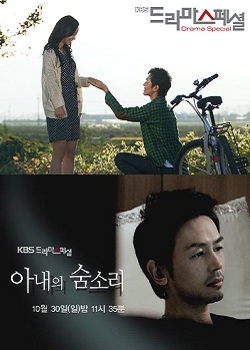 Drama Special Season 2: The Sound of My Wife Breathing