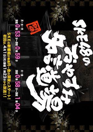 SKE48 no Oyasumi Meigen Dojo (2013) poster