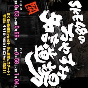 SKE48 no Oyasumi Meigen Dojo (2013) photo
