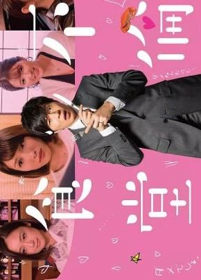 Furin Shokudou (2018) poster