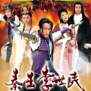 The Prince of Qin, Li ShiMin (2005) photo