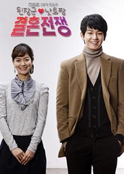Hyunhaetan Marriage War (2010) poster