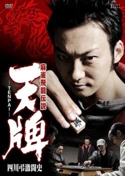 Mahjong Hiryuu Densetsu TENPAI: Yoshikawa Chou Gekitoushi